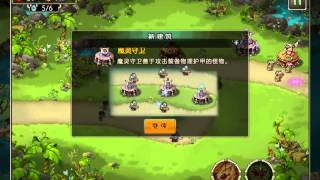 Tribal guard battle – 部落守衛戰 [mobile games][ios][android][手機遊戲]