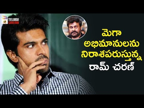 Ram Charan Disappoints Mega Fans | Sye Raa Narasimha Reddy | Chiranjeevi |2018 Tollywood New Updates
