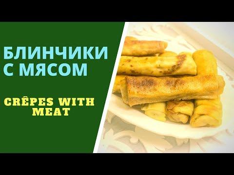 Блинчики с мясом - ОЧЕНЬ ВКУСНО! Pancakes with meat - VERY TASTY!