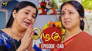 Azhagu - Tamil Serial | அழகு | Episode 248 | Sun TV Serials | 11 Sep  2018 | Revathy | Vision Time
