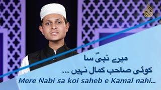 Mere Nabi Sa koi Saheb Kamal nahi a  delightful Naat by student of Jamia Akkalkuwa