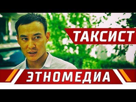 ТАКСИСТ   Кыска Метраждуу Кино - 2017   Режиссер - Мансур-Бек Канназар