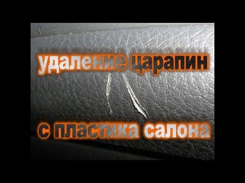 удаление царапин с пластика салона автомобиля