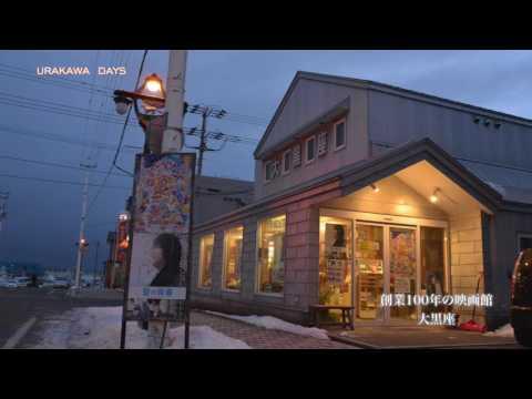 URAKAWA DAYS 浦河の歩き方 冬篇