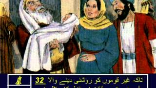 Luke 2 Urdu Picture Bible