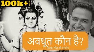 अवधूत कौन है?-अवधूत गीता (श्री दत्तात्रेय)An Introduction to Avadhoota Gita