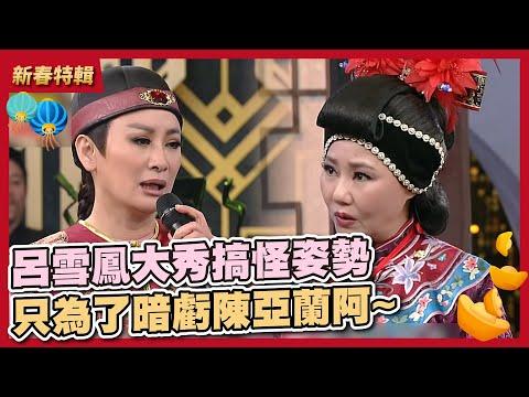 0318現代嘉慶君-華視天王豬哥秀