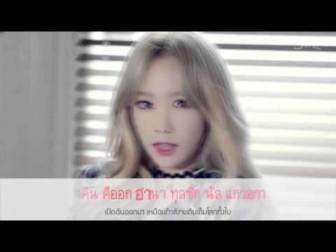 [Karaoke/Thaisub] I - Taeyeon (태연) Feat. Verbal Jint