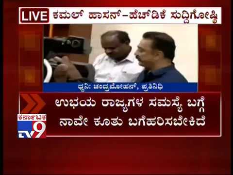 Kamal Haasan Meets CM HD Kumaraswamy | Discussed Cauvery Water Sharing