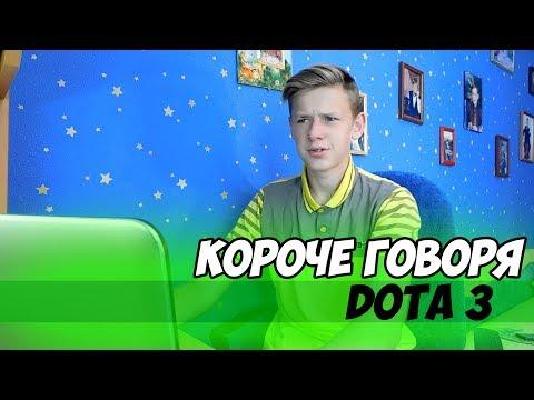 Короче говоря, DOTA 3