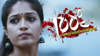 Salt N' Pepper - 100 Degree Celsius Malayalam Movie - Ananya is admitted in the hospital