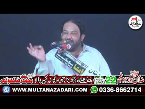Allama Syed Alamdar Hussain Naqvi I Majlis 22 Ziqad 2019 I Burjh Sargana Kabirwala