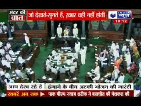 India News : Food Security Bill could not be discussed in Parliament today