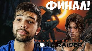 ФИНАЛ! SHADOW OF THE TOMB RAIDER!