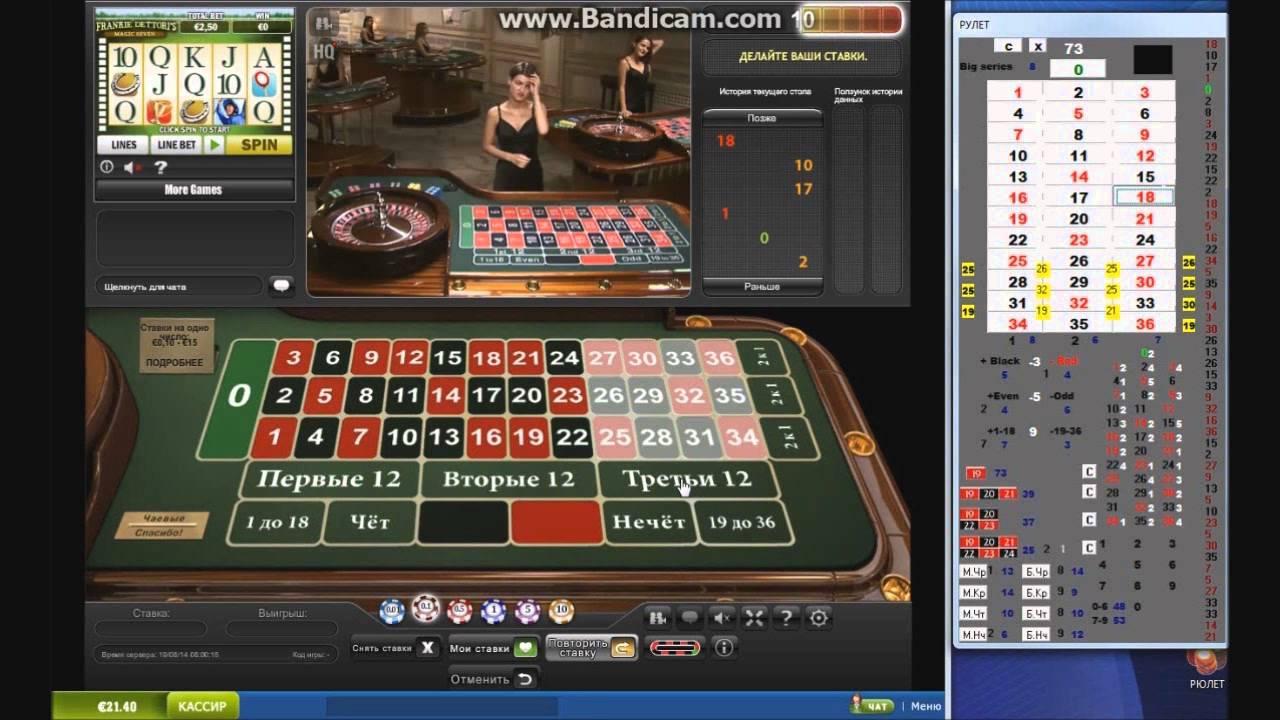 Программа для выигрыша в казино скачать бесплатно лазерная рулетка купить в спб цена