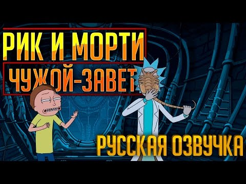 РИК И МОРТИ ЧУЖОЙ ЗАВЕТ | Rick and Morty Alien Covenant (русская озвучка)