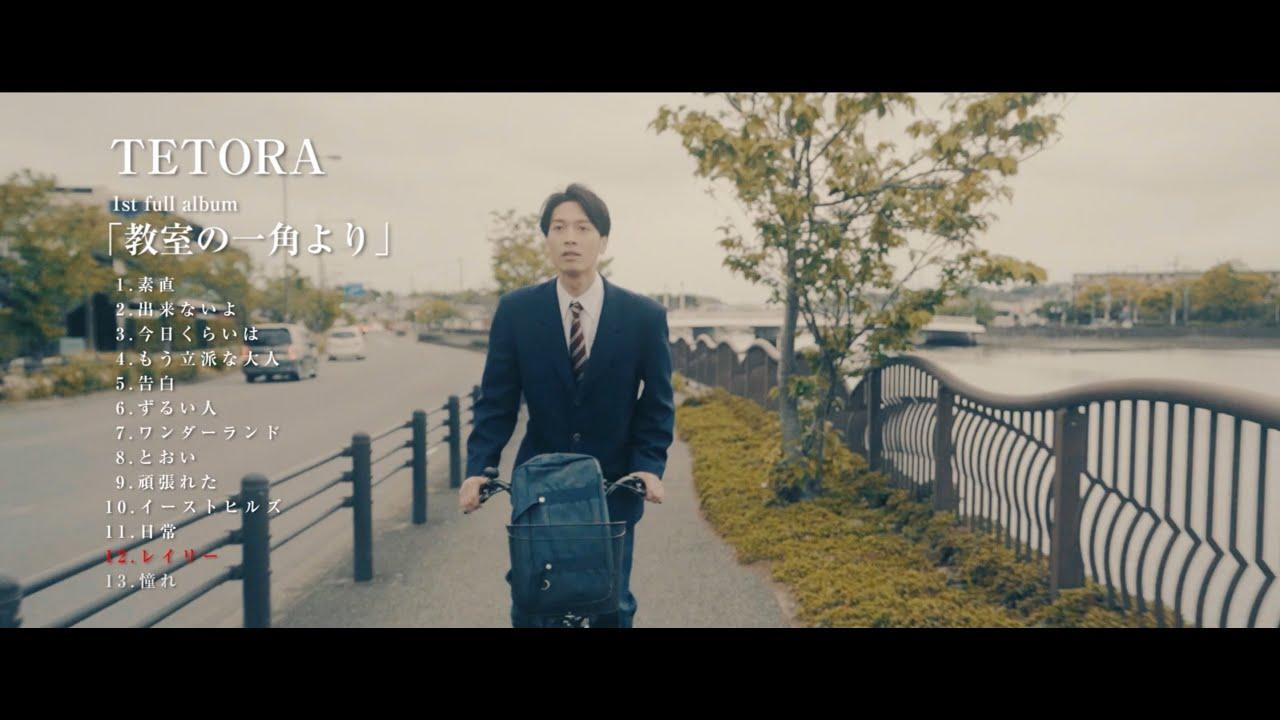 TETORA - 1stフルアルバム 新譜「教室の一角より」2019年6月26日発売予定 全曲ティザー映像を公開 thm Music info Clip