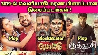 Biggest  Flopped Tamil Movies 2019 | Worst Tamil Movies 2019 |  தமிழ்