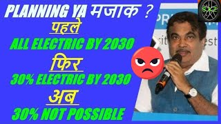 All elctric vehicles in india by 2030?U turn on all electric by 2030 in india/future of electric car