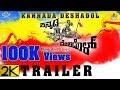 Kannada Deshadol Trailer | New Kannada Movie 2018 | Suchendra Prasad, Aviram Kanteerava thumbnail