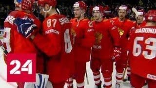 Сборная России разгромила Австрию на чемпионате мира по хоккею - Россия 24