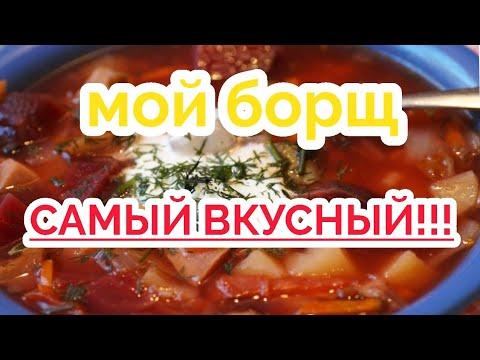 вкусный борщ пошаговый рецепт)))как я готовлю ))))