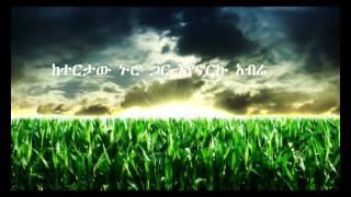 DireTube Poem - Bere Tenkuakua (በሬ ተንኳኳ) - Ethiopian Poem By Yilma Zerihun