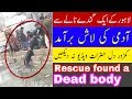 Dead Body Founded In Lahore/ Rescue Found A Deadman/آدمی کی لاش پانی سے نکالی گئی