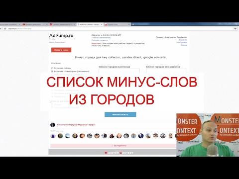 Список минус слов из городов для Яндекс Директ, Adwords, Key Collector. Сервис Adpump