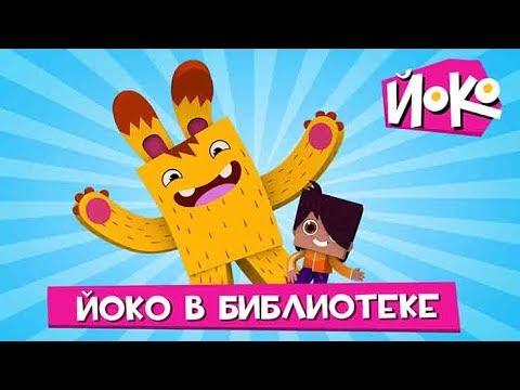 ЙОКО в библиотеке - Социальный ролик для детей - Лучшие мультфильмы для детей