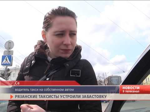 Рязанские таксисты устроили бунт.