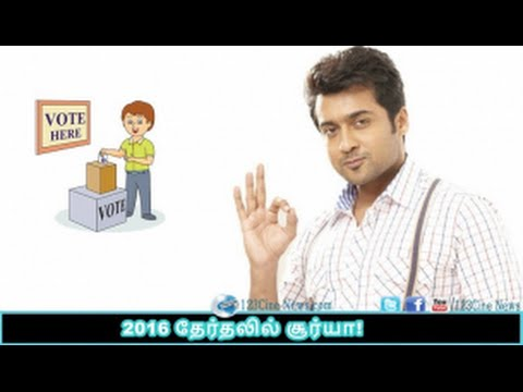Surya in 2016 election| 123 Cine news | Tamil Cinema news Online