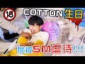 [MiHK]【突發】Cotton生日慘被SM虐待🔪!Gordon終於成功報復!?