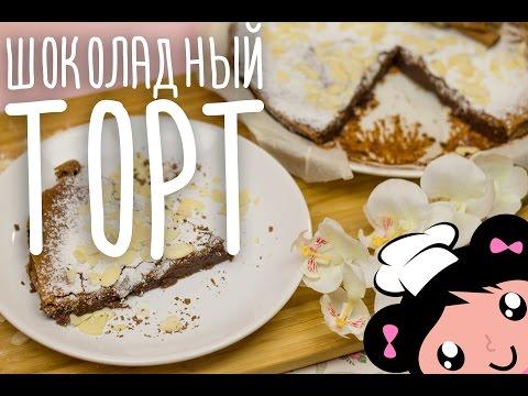 Как приготовить Шоколадный Торт Рецепт - Готовим с Хоней