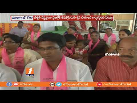 TRS Candidate Mandapalli Hanumantha Rao Directs Cadre on Election In Malkajgiri | iNews