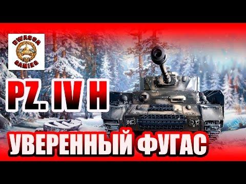 PZ.KPFW. IV AUSF. H - Обзор! (Pz IV H) - средний танк Германии пятого уровня.