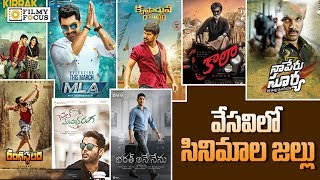 Top 10 Upcoming Tollywood Movies Releasing on This Summer ||  Prabhas