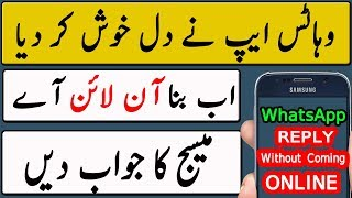 WHATSAPP  REPLY Without Coming ONLINE - NO LAST SEEN- Urdu
