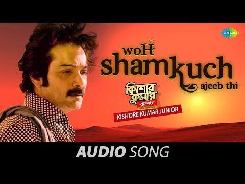Woh Shaam Kuch Ajeeb | Audio | Kishore Kumar Junior | Prosenjit Chatterjee | Aparajita | Kumar Sanu