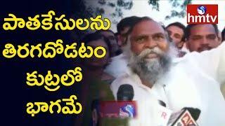 పాతకేసులను తిరగదోడటం కుట్రలో భాగమే | Congress Leader Jagga Reddy Serious on KCR | hmtv