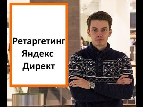 Ретаргетинг в Яндекс Директ. Как настроить ретаргетинг?