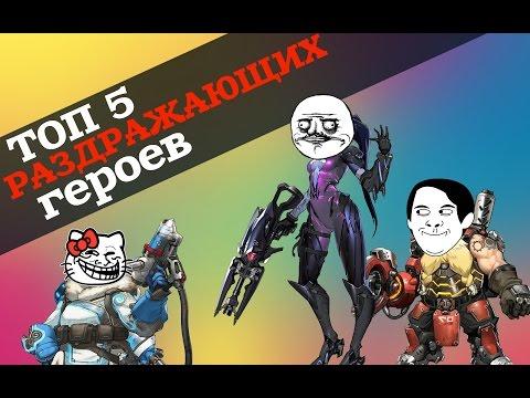 ТОП 5 самых РАЗДРАЖАЮЩИХ героев в Overwatch