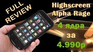 Обзор Highscreen Alpha Rage - часть 1: самые дешевые 4 ядра