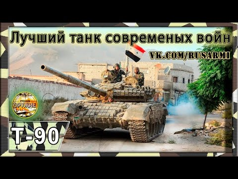 Т-90 признан лучшим танком сирийской Войны.