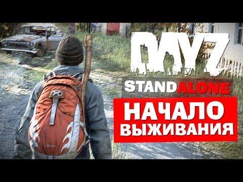 DayZ Standalone - Часть 1 - Начало выживания