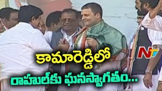Rahul Gandhi Reaches Kamareddy Public Meeting | NTV