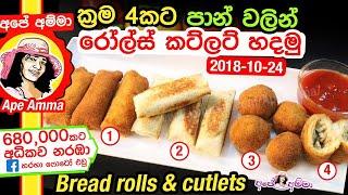 Quick & easy rolls