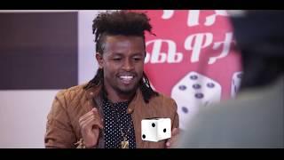 Ethiopia : ዳይስ ጨዋታ ሾው #Dice Game Tv Show Ep 7 Part 1