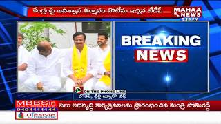 TDP Gives 'No Confidence Motion' Letter Against Center