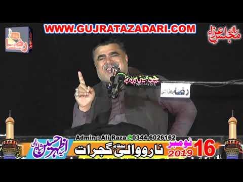 Zakir Nasir Abbas Notak | 16 Novermber 2019 | Narowali Gujrat || Raza Production